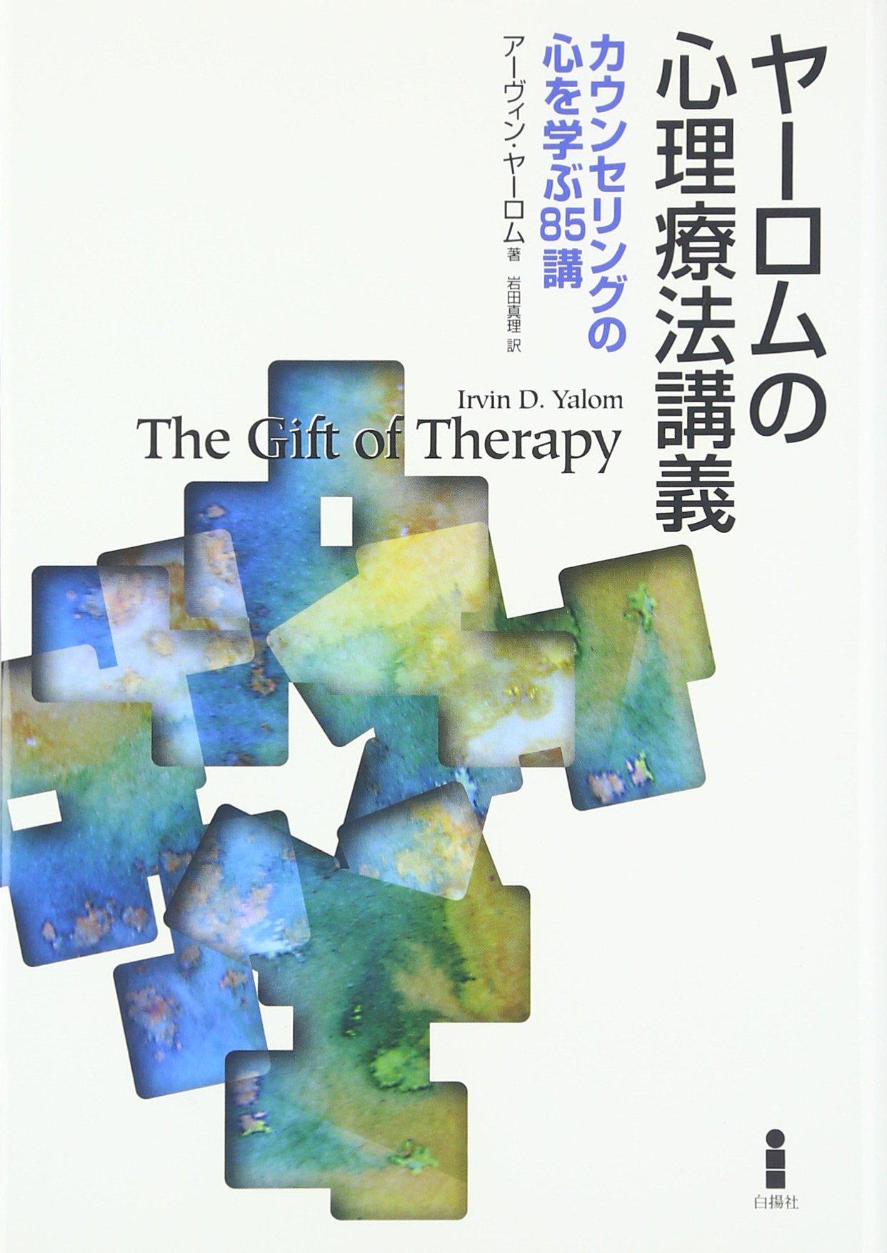 Download Yāromu no shinri ryōhō kōgi = The gift of therapy : Kaunseringu no kokoro o manabu 85kō pdf epub