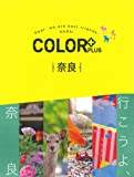 COLOR +(カラープラス)奈良 (COLOR PLUS)