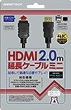 クラシックミニ用HDMI延長ケーブル『HDMI延長ケーブルミニ』