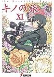 キノの旅XI the Beautiful World (電撃文庫 し 8-23)