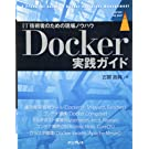 Docker 実践ガイド (impress top gear)
