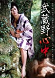 武蔵野心中 [DVD]