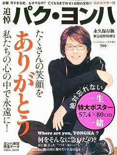 追悼パク・ヨンハ It\u0027s KOREAL 増刊 2010年 08月号 [雑誌]