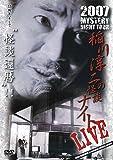 MYSTERY NIGHT TOUR 2007 稲川淳二の怪談ナイト ライブ盤 [DVD]