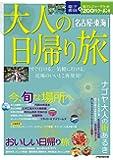 大人の日帰り旅 名古屋・東海 (JTBのMOOK)