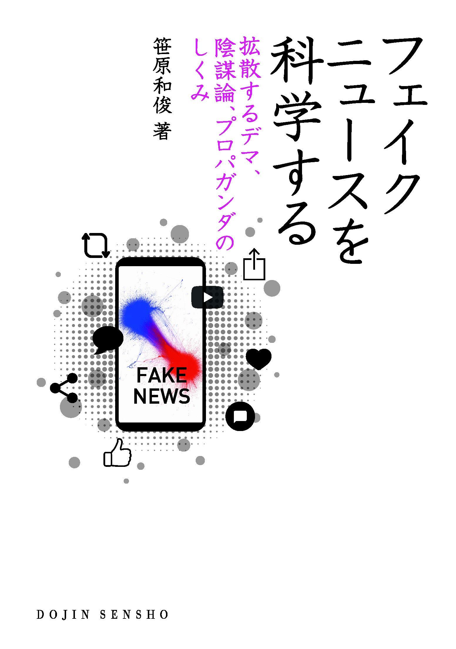 ニュース フェイク