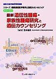 最新遺伝性腫瘍・家族性腫瘍研究と遺伝カウンセリング(シリーズ1) (シリーズ:最新遺伝医学研究と遺伝カウンセリング)