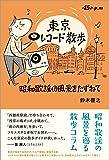東京レコード散歩: 昭和歌謡の風景をたずねて (TOKYO NEWS BOOKS)