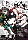 ハイメと臓器姫(1) (裏少年サンデーコミックス)