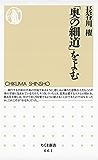 「奥の細道」をよむ (ちくま新書)