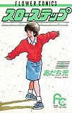 スローステップ(4) (ちゃおコミックス)