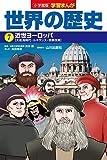 小学館版学習まんが 世界の歴史 7 近世ヨーロッパ (学習まんが 小学館版)
