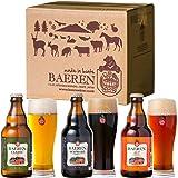 BAEREN (ベアレン醸造所) 飲み比べトライアルセット