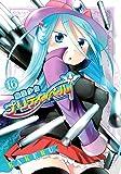 魔法少女プリティ☆ベル 通常版 16 (BLADE COMICS)