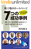 町工場のホームページ 7つの成功事例 ゆうきシリーズ