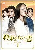 [DVD]約束のない恋 DVD-BOX1