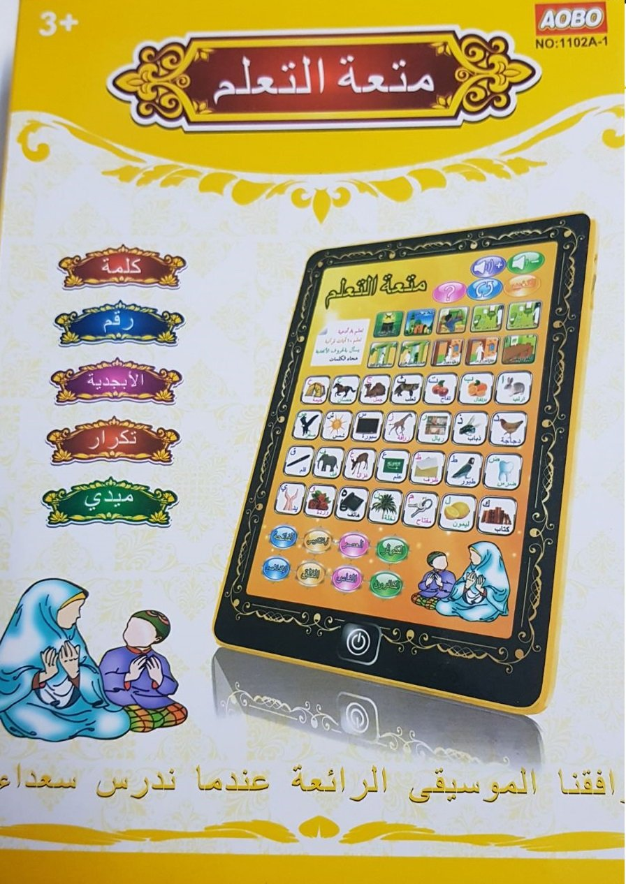 Children Educational Arabic alphabets duas and small Quranic