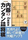 内藤のカンタン詰将棋 (将棋連盟文庫)