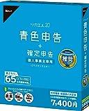 【新消費税対応】ツカエル青色申告 20 +確定申告|65万円控除/e-Tax|あんしん電話サポート
