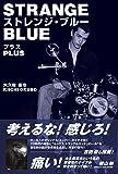 ストレンジ・ブルー プラス 70年代原宿の風景とクールス