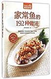 家常鱼的192种做法(超值版)/食在好吃