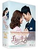 千回のキス DVD-BOX Ⅱ