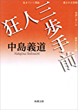 狂人三歩手前(新潮文庫)