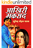 Aakhiri Maksad (Sudhir Kohli Book 8) (Hindi Edition)