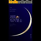 月亮与六便士(2017全新未删节畅销译本·作家榜插图珍藏版)(作家榜经典文库)