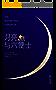 月亮与六便士(全本未删节插图珍藏版,毛姆经典代表作2017全新畅销译本)(作家榜推荐) (作家榜经典文库)