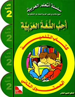 I Love The Arabic Language Workbook: Level 1 (New Edition): Dr  Al
