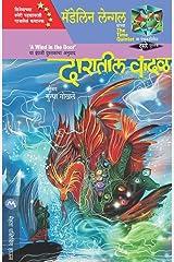 DARATIL VADAL (Marathi Edition) Kindle Edition