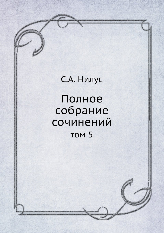 Download Polnoe Sobranie Sochinenij Tom 5 (Russian Edition) pdf