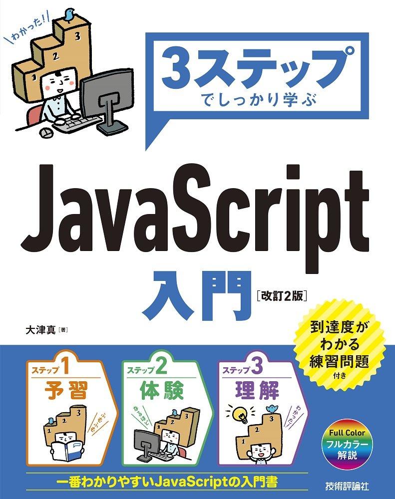 3ステップでしっかり学ぶ JavaScript入門の画像0