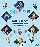 CUE DREAM JAM-BOREE 2016 [Blu-ray]