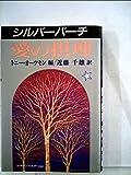 シルバーバーチ 愛の摂理 (TEN BOOKS)