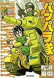 逆襲! パッパラ隊: 6 (REXコミックス)