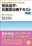 薬学生・薬剤師レジデントのための感染症学・抗菌薬治療テキスト 第2版