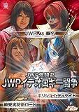 JWPイデオロギー闘争  ~JWP vs 華名 ボリショイ DECADE~ [DVD]