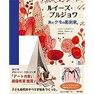 ルイーズ・ブルジョワ 糸とクモの彫刻家