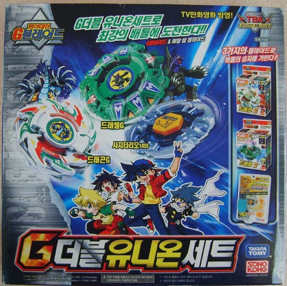 Takara Beyblade G Revolution -G Double Union Set by Sonokong