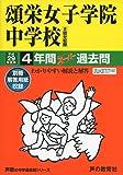 頌栄女子学院中学校 平成29年度用 (4年間スーパー過去問30)