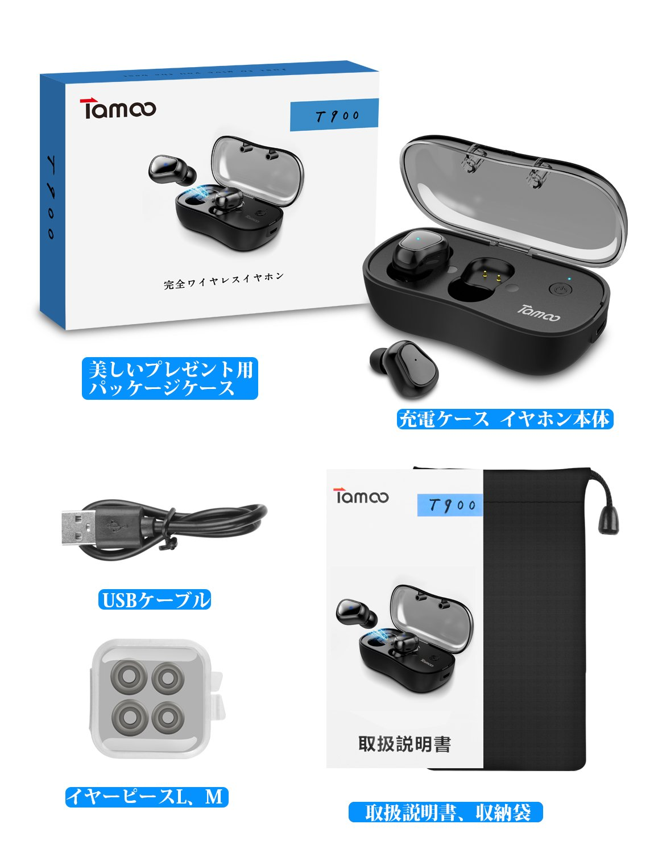 Tamoo T900