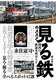 「見る鉄」のススメ 関西の鉄道名所ガイド: 見る・撮る・学べるスポット42選