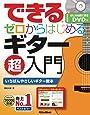 できる ゼロからはじめるギター超入門 (はじめる前に観るDVD付) (できるシリーズ)