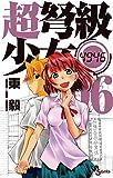 超弩級少女4946 6 (少年サンデーコミックス)