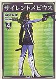 サイレントメビウス (4) (ぶんか社コミック文庫)