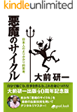 悪魔のサイクル 2013年新装版 大前研一BOOKS (大前研一books(NextPublishing))