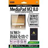 レイ・アウト HUAWEI MediaPad M2 8.0 反射防止・防指紋フィルム RT-MPM28F/B1