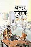 Bakar Puran  (Hindi)